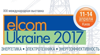 elcom Ukraine 2017